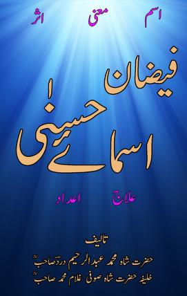 Faizan-Asma-Ul-Husna-urdu-islamic-books-download
