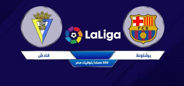 مشاهدة مباراة برشلونة وقادش بث مباشر 21-2-2020