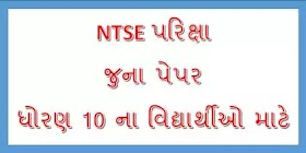 NTSE OLD EXAM PAPER