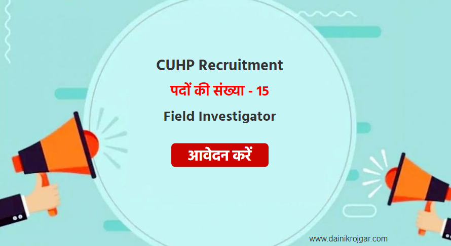 CUHP Jobs 2021: Apply for 15 Field Investigator Vacancies for Post Graduation Degree
