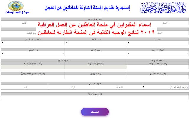 اسماء المقبولين في منحة العاطلين عن العمل العراقية 2019 نتائج الوجبة الثانية في المنحة الطارئة للعاطلين عن العمل