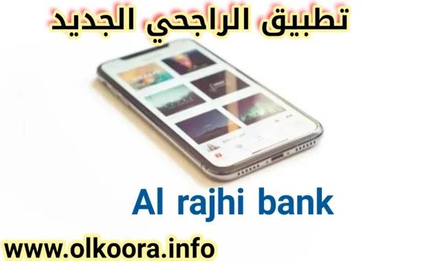 تحميل تطبيق الراجحي الجديد Al Rajhi Bank للأندرويد و للأيفون 2020