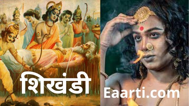 shikhandi in mahabharat