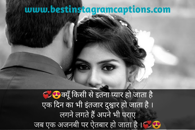 pyar bhari shayari in hindi for boyfriend image