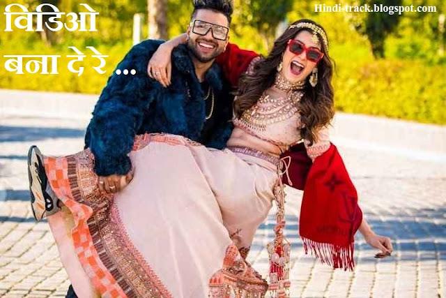 Video Bana De  – Sukh – E Muzical Doctorz  & Aastha Gill hindi lyrics.