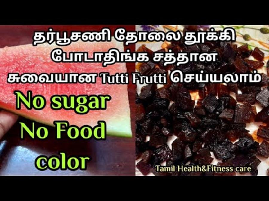 தர்பூசணி தோலை தூக்கி போடாதிங்க சத்தான TUTTI FRUTTI செய்யலாம்!