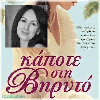 Από το εξώφυλλο του μυθιστορήματος της Ελένης Κεραμάρη, Κάποτε στη Βηρυτό, και φωτογραφία της ίδιας