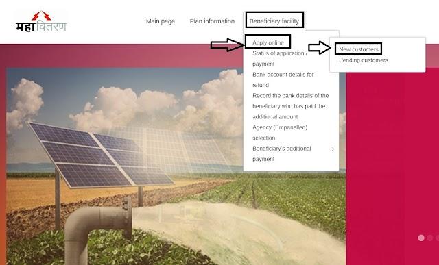 Maharashtra Mukhyamantri Saur Krushi Pump Yojana 2021 Apply Online Form   Application Status at www.mahadiscom.in/solar