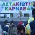 Βίντεο από το Αστακιώτικο Καρναβάλι 2019!