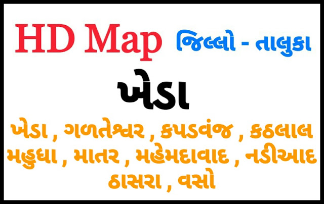 KHEDA DISTRICT MAP WITH TEHSIL (TALUKA) MAP NEW 2020 - DOWNLOAD PDF