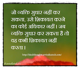Hindi Thought, Meaning, person, improve, व्यक्ति, सुधार, complain,