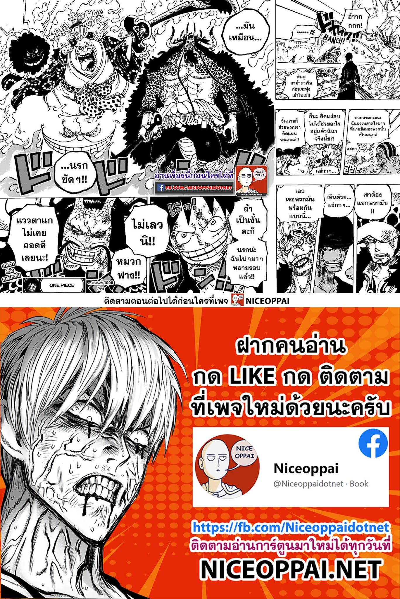 อ่านการ์ตูน One Piece ตอนที่ 1008 หน้าที่ 16