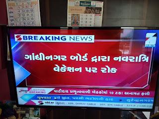 https://www.happytohelptech.in/2019/05/breaking-news-navratri-vacation-nahi.html