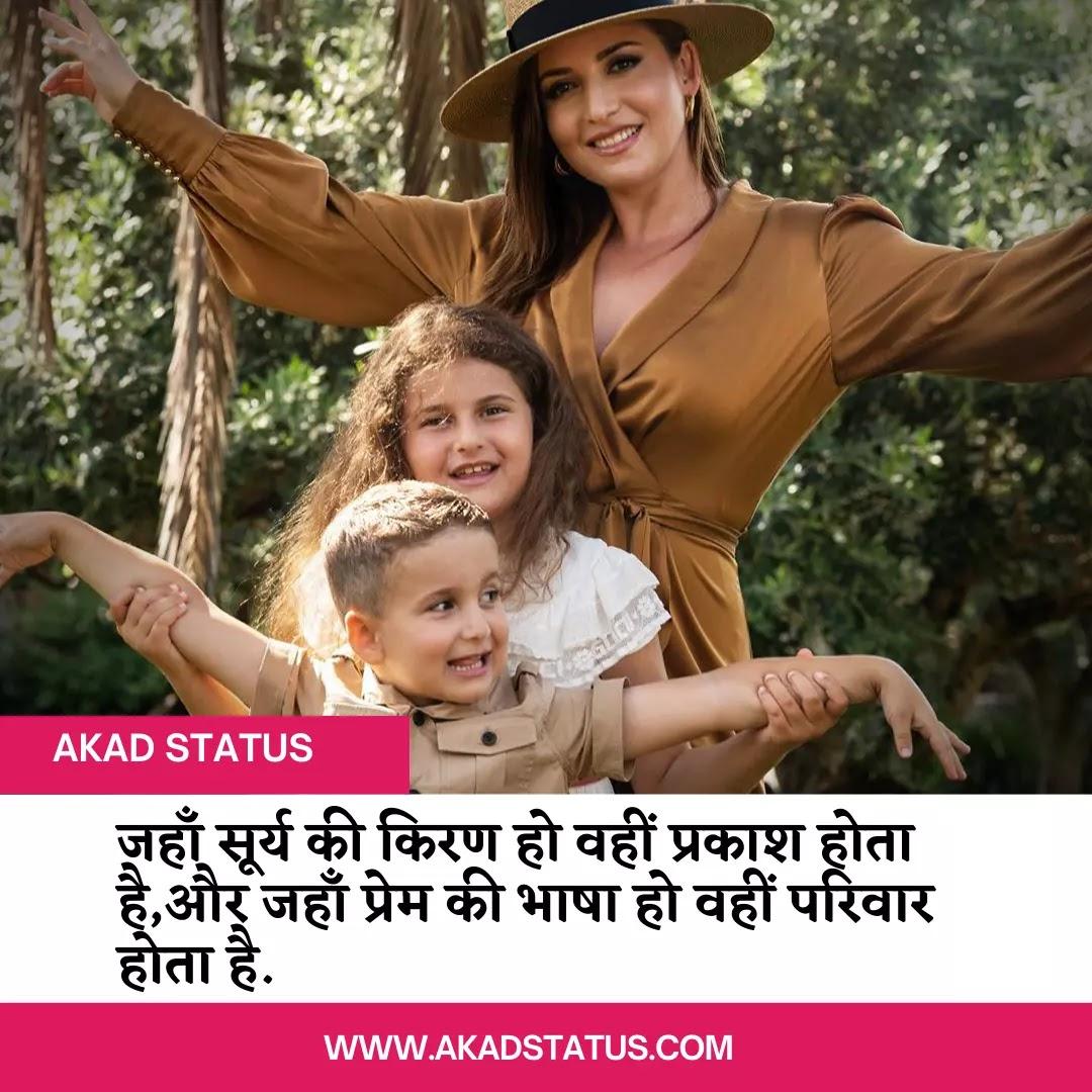 Family hindi shayari, family quotes, Family love Images, family inspaistional quotes, parivar hindi shayari, family photo pic