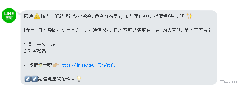 LINE旅遊金頭腦 答案/解答 10/17