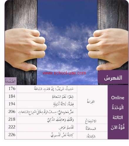 كتاب الطالب مادة اللغة العربية للصف السادس فصل اول 2020-2021