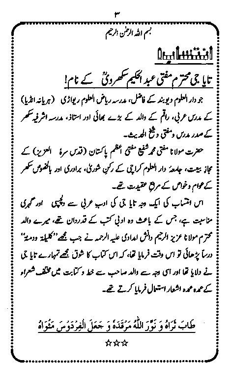 Mufti Abdul Rauf Books