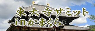東大寺サミット