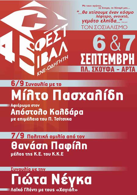 Άρτα: 45ο Φεστιβάλ ΚΝΕ ΟΔΗΓΗΤΗ ΑΡΤΑΣ 6&7 Σεπτέμβρη