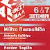 45ο Φεστιβάλ ΚΝΕ ΟΔΗΓΗΤΗ ΑΡΤΑΣ 6&7 Σεπτέμβρη