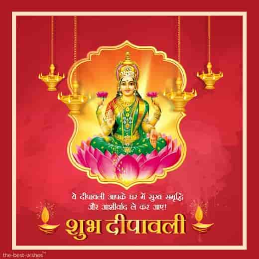 diwali wishes in hindi with laxmi