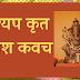 कश्यप कृत गणेश कवच | Kashyap Krut Ganesh Kavach |