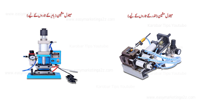 Manual Machines for wire/cable/electric wire skinning