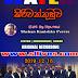 MAHARAGAMA WATER LIVE IN KIRIWATHTHUDUWA 2019-12-16