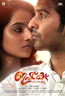Ishq Malayalam Full Movie Download