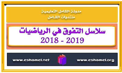 سلاسل التفوق الرياضيات 2018 2019 New+Image.jpg