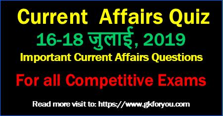 hindi-current-affairs