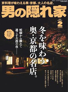 男の隠れ家 2020年02月 Otoko No Kakurega 2020-02 free download