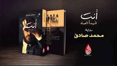 غلاف رواية أنت فليبدأ العبث - من روايات محمد صادق