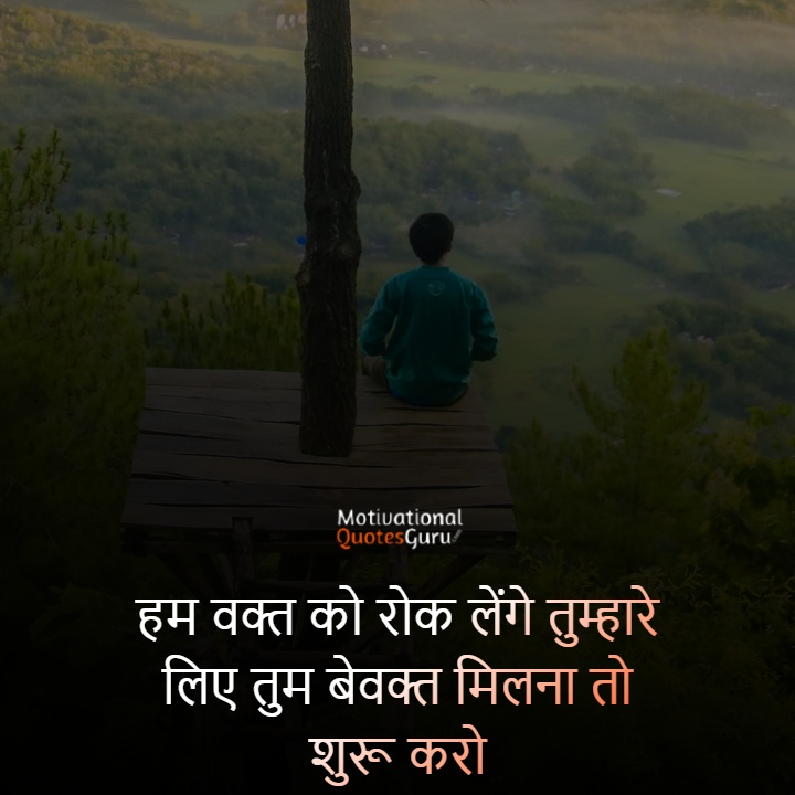 whatsapp motivational quotes in hindi
