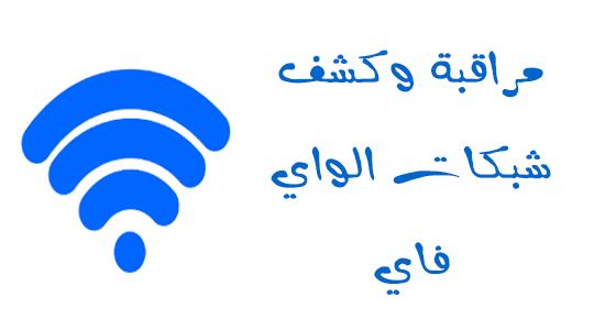تحميل برنامج مراقبة شبكات الواي فاي WifiInfoView