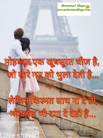 Love Shayari in Hindi - romantic love Shayari collections
