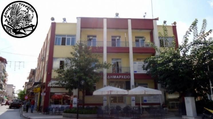 Καμία αύξηση στα δημοτικά τέλη για το 2020 στο Δήμο Τυρνάβου