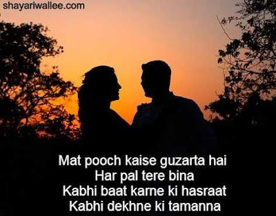 hindi romantic shayari for boyfriend