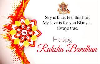 Ganpati Special 2020 Raksha Bandhan Wishes
