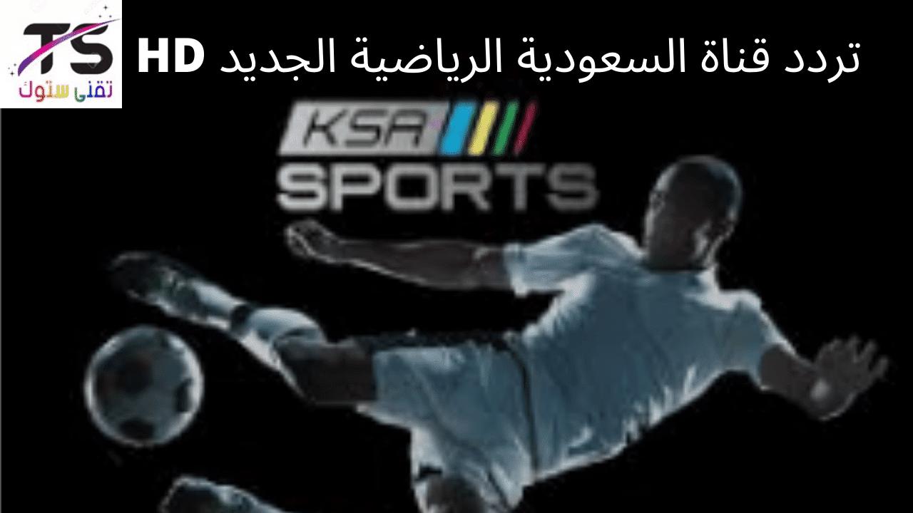 تردد قناة السعودية الرياضية SD على النايل سات KSA SPORT لمشاهدة الدوري السعودي