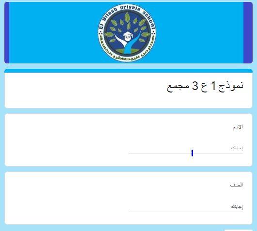 اختبار الكتروني للصف الثالث الإعدادى ترم أول 2021  (متعدد التخصصات)