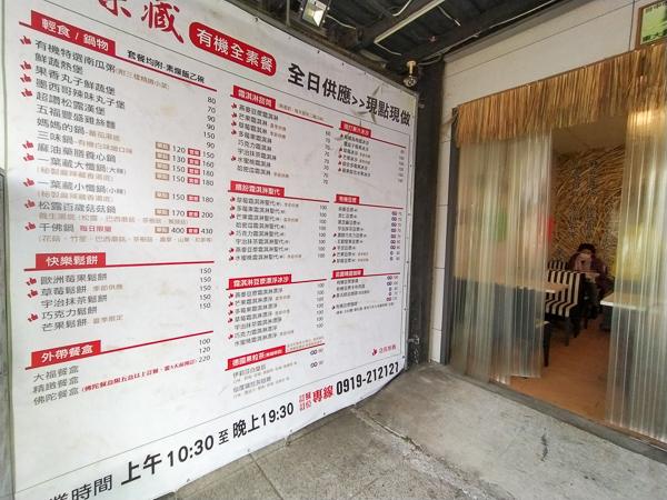 台中西屯一葉藏有機全素餐,小店面多種素食餐點,還有全素冰淇淋