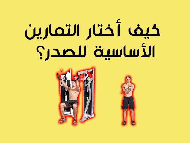 التمارين الاساسية للصدر
