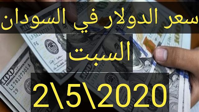سعرالدولار في السودان اليوم السبت 2/5/2020 - اسعار العملات الاجنبية مقابل الجنيه السوداني اليوم السبت 2/5/2020