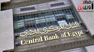 آخر الخبار , البنك المركزي , البنوك , المواعيد الرسمية الجديدة للبنوك ,ساعات الحظر , كورونا , مصر , مواعيد العمل الجديدة في البنوك ,