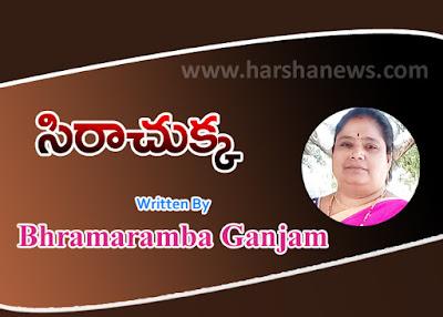 సిరాచుక్క_harshanews.com