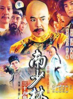 Thiếu Lâm Tam Thập Lục Phòng - 36th Chamber of Southern Shaolin (2004)