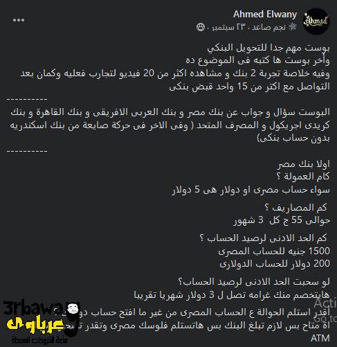 تجربة السحب من البنوك حوالة ادسنس الاستاذ/ Ahmed Elwany