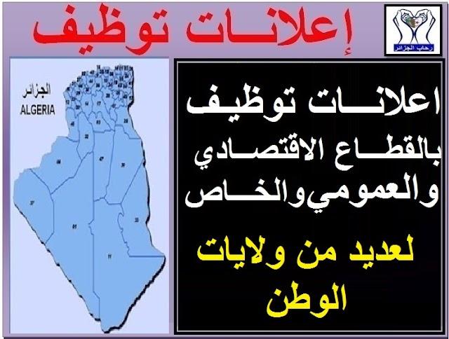 اعلانات التوظيف بالقطاع الخاص والعمومي والاقتصادي بعديد من ولايات الوطن - التوظيف في الجزائر