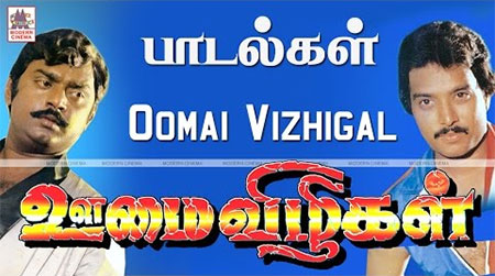 Oomai Vizhigal All Songs